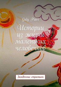 Galy Piart -Истории изжизни маленьких человечков. Загадочные странники