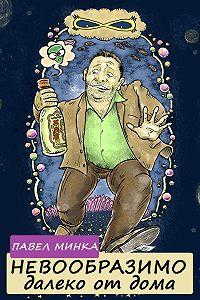 Павел Минка -Невообразимо далеко от дома