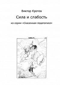 Виктор Кротов -Сила и слабость. Из серии «Сказочная педагогика»