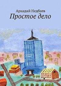 Аркадий Недбаев -Простоедело