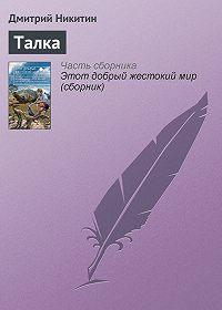 Дмитрий Никитин -Талка