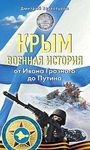 Дмитрий Верхотуров -Крым. Военная история. От Ивана Грозного до Путина