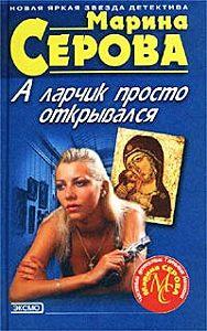 Марина Серова -А ларчик просто открывался