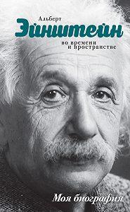 Юрий Сушко -Альберт Эйнштейн. Во времени и пространстве
