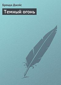 Бренда Джойс -Темный огонь