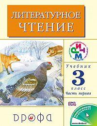 Клара Корепова -Литературное чтение.3 класс. В 2 частях. Часть 1: Учебник