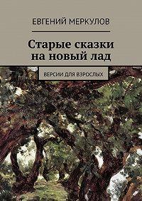 Евгений Меркулов -Старые сказки нановыйлад