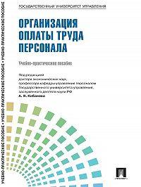 Коллектив авторов -Управление персоналом: теория и практика. Организация оплаты труда персонала