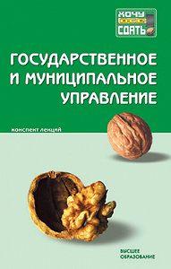 Наталья Гегедюш -Государственное и муниципальное управление: конспект лекций