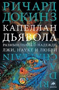 Ричард Докинз -Капеллан дьявола. Размышления о надежде, лжи, науке и любви