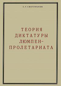 Сергей Светуньков -Теория диктатуры люмпен-пролетариата