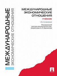 Коллектив авторов -Международные экономические отношения. 2-е издание