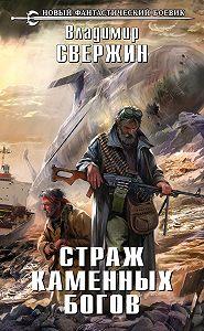Владимир Свержин -Страж Каменных Богов