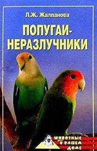 Линиза Жалпанова -Попугаи-неразлучники