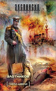 Роман Злотников -Генерал-адмирал