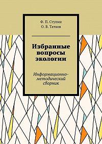 О. Татков -Избранные вопросы экологии. Информационно-методический сборник