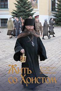 Архимандрит Алексий (Поликарпов) - Жить со Христом