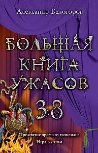 Александр Белогоров -Проклятие древнего талисмана