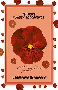 Светлана Демидова -Рейтинг лучших любовников