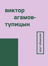 Виктор Агамов-Тупицын - Круг общения