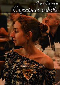 Мария Сорокина -Случайная любовь
