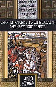 Славянский эпос -Святогор и Илья Муромец