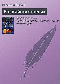 Валентин Пикуль -В ногайских степях