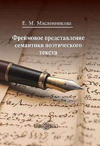 Евгения Масленникова - Фреймовое представление семантики поэтического текста
