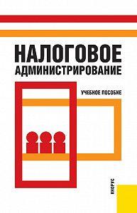 Коллектив авторов -Налоговое администрирование
