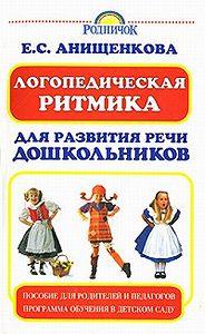Елена Анищенкова -Логопедическая ритмика для развития речи дошкольников