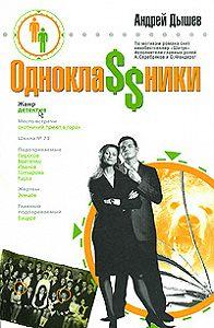 Андрей Дышев - Однокла$$ники