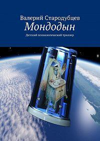 Валерий Стародубцев -Мондодын