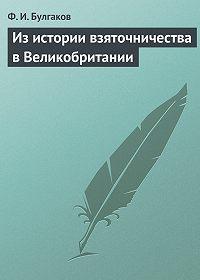 Федор Булгаков -Из истории взяточничества в Великобритании