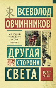 Всеволод Овчинников - Другая сторона света (сборник)