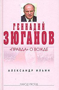Александр Ильин -Геннадий Зюганов: ''Правда'' о вожде
