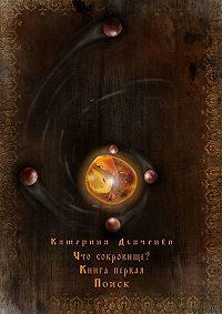 Катерина Дьяченко - Что сокровище?