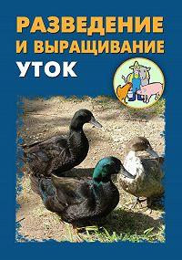 Илья Мельников, Александр Ханников - Разведение и выращивание уток