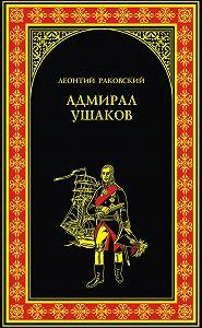 Леонтий Раковский -Адмирал Ушаков