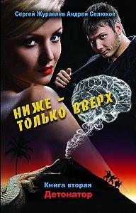Андрей Селюхов -Детонатор