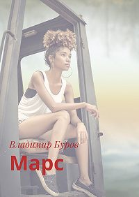 Владимир Буров -Марс