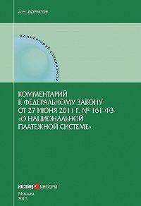 А. Н. Борисов - Комментарий к Федеральному закону от 27 июня 2011г.№ 161-ФЗ «О национальной платежной системе» (постатейный)
