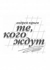 Андрей Юрьев -Те, КогоЖдут