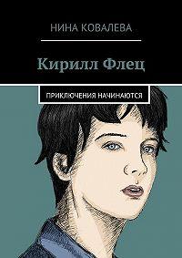 Нина Ковалева -Кирилл Флец