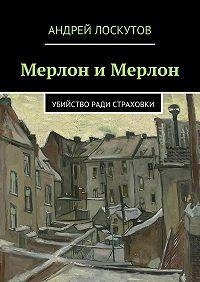 Андрей Лоскутов -Мерлон иМерлон