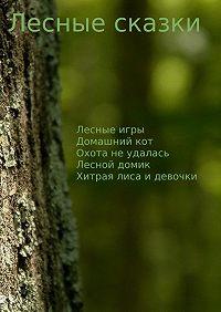 Чермошенцев Максим -Лесные сказки