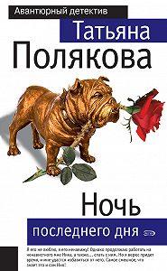 Татьяна Полякова -Ночь последнего дня