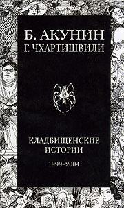 Борис Акунин -Кладбищенские истории