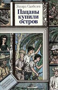 Эдуард Скобелев -Невинную душу отнять