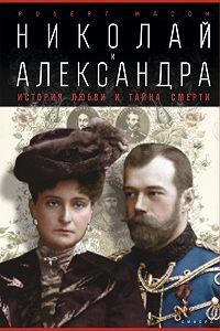 Роберт Масси - Николай и Александра
