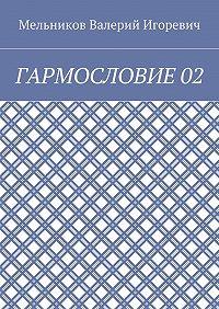 Валерий Мельников -ГАРМОСЛОВИЕ02